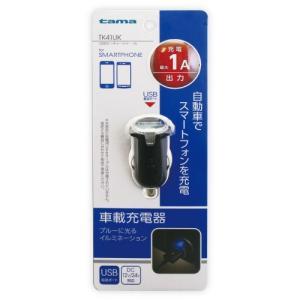 消費者還元事業 5%還元店 多摩電子工業 USBカーチャージャー 1A TK41UK|e-plaisir-shop
