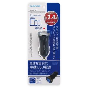 多摩電子工業 USBカーチャージャー 2.4A 2ポート TK43UK|e-plaisir-shop