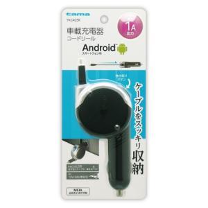 消費者還元事業 5%還元店 多摩電子工業 microUSB カーチャージャーコードリール 1A ブラック TKC42SK|e-plaisir-shop