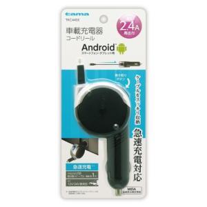 消費者還元事業 5%還元店 多摩電子工業 microUSB カーチャージャーコードリール 2.4A ブラック TTKC44SK|e-plaisir-shop