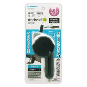 消費者還元事業 5%還元店 多摩電子工業 microUSB カーチャージャーコードリール+USB 2.4A ブラック TKC49SUK|e-plaisir-shop