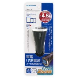 消費者還元事業 5%還元店 多摩電子工業 USBカーチャージャー 4.8A 2ポート TK47UK|e-plaisir-shop