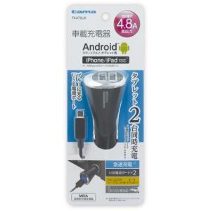 消費者還元事業 5%還元店 多摩電子工業 microUSB カーチャージャー 4.8A 2ポート ブラック TK47SUK|e-plaisir-shop