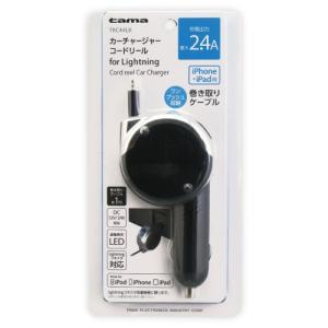 消費者還元事業 5%還元店 多摩電子工業 Lightning カーチャージャーコードリール 2.4A ブラック TKC44LK|e-plaisir-shop