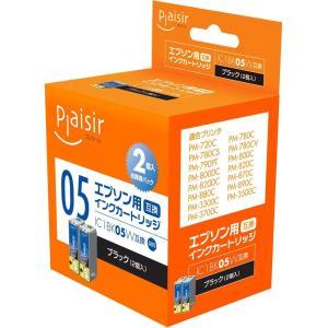エプソン(EPSON) IC1BK05対応(ブラック) 2個パック 互換インクカートリッジ プレジール(Plaisir) PLE-E05B2P e-plaisir-shop