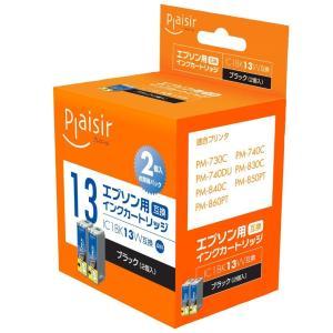 エプソン(EPSON) IC1BK13対応(ブラック) 2個パック 互換インクカートリッジ プレジール(Plaisir) PLE-E13B2P e-plaisir-shop