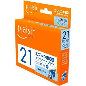 エプソン(EPSON) ICLC21対応(ライトシアン) 互換インクカートリッジ プレジール(Plaisir) PLE-E21LC e-plaisir-shop