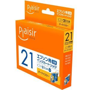 エプソン(EPSON) ICDY21対応(ダークイエロー) 互換インクカートリッジ プレジール(Plaisir) PLE-E21DY e-plaisir-shop