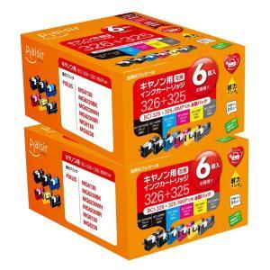 CANON(キヤノン) BCI-326+325/6MP対応(6色パック) 2個セット 互換インクカートリッジ プレジール(Plaisir) PLE-CB3266P-2P e-plaisir-shop