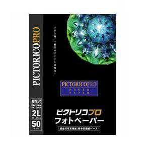 ピクトリコプロ・フォトペーパー 2Lサイズ(50枚入り)  PPR200-2L/50|e-plaisir-shop
