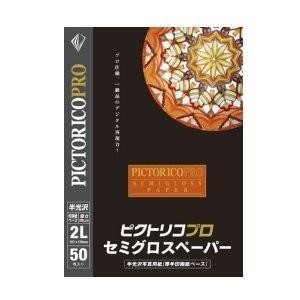 ピクトリコプロ・セミグロスペーパー 2Lサイズ(50枚入り) PPS200-2L/50|e-plaisir-shop