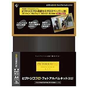 ピクトリコプロ・フォトアルバムキット(ヨコ)  PPSD130AB-A4/10|e-plaisir-shop