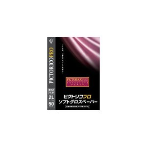 ピクトリコ ピクトリコプロ・ソフトグロスペーパー 2Lサイズ(50枚入り)  PPG210-2L/50|e-plaisir-shop