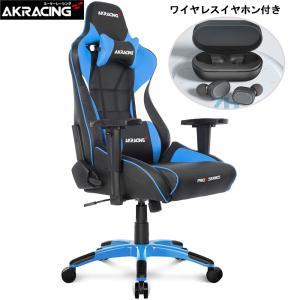 ゲーミングチェア AKRacing Pro-X V2 Gaming Chair  (ブルー) AKR-PRO-X/BLUE/V2  「受注発注品:2週間〜5週間」の画像
