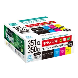 Canon(キヤノン) BCI-351XL+350XL/5MP対応(5色パック) リサイクルインクカートリッジ エコリカ(ecorica) ECI-C351XL-5P e-plaisir-shop
