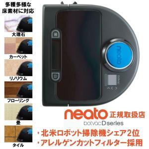 次世代型全自動ロボット掃除機 Neato Bo...の関連商品2