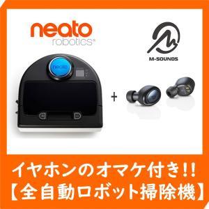 全自動ロボット掃除機  BV-D8500 / neato robotics(ネイト・ロボティクス)+  M-SOUDS ワイヤレスイヤホン付き|e-plaisir-shop