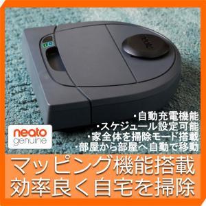 ロボット掃除機 お掃除ロボット ネイト BV-D305|e-plaisir-shop