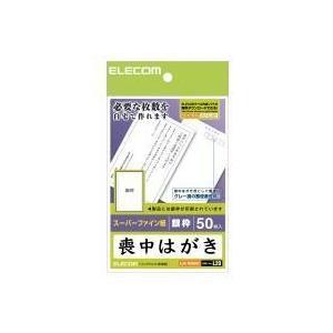 喪中ハガキ(枠付き) EJH-MS50G1 エレコム|e-plaisir-shop