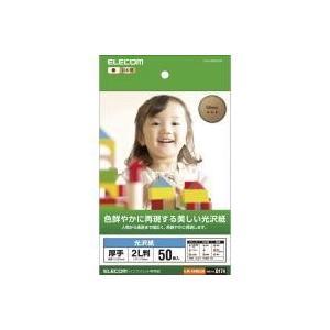 光沢紙 美しい光沢紙 EJK-GAN2L50 ...の関連商品4