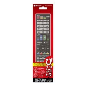アンチダストコーティング加工で汚れ防止! / TVリモコン専用シリコンケース Miraisell 「ぴったりフィット」MS2-TVRSC-SH2(SHARP用TYPE-2)|e-plaisir-shop