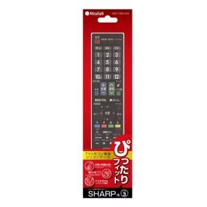 アンチダストコーティング加工で汚れ防止! / TVリモコン専用シリコンケース  Miraisell「ぴったりフィット」MS2-TVRSC-SH3(SHARP用TYPE-3)|e-plaisir-shop