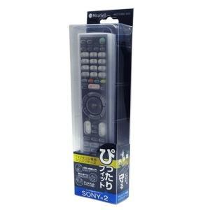 【パッケージ破損特価品】アンチダストコーティング加工で汚れ防止! / TVリモコン専用シリコンケース Miraisell 「ぴったりフィット」MS2-TVRSC-SO2(SONY用) e-plaisir-shop