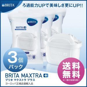 ブリタ カートリッジ マクストラ プラス 3個セット BRITA MAXTRA PLUS ポット型 ...