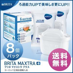 ブリタ カートリッジ マクストラ プラス 8個セット BRITA MAXTRA PLUS ポット型 ...