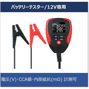 CCA・内部抵抗(mΩ)計測バッテリーテスター