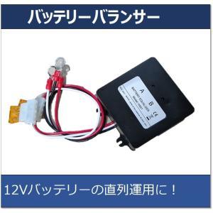 直列 鉛バッテリー用 バッテリー バランサー(24V,36V,48V等)