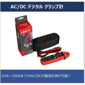■商品概要 ・0〜100Aまでの交流・直流電流が計測できるデジタルクランプ計です。海外でも広く使用さ...