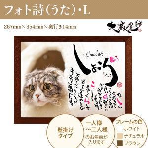ペット 猫 フォトフレーム 記念 成長の記録 結婚祝い 出産祝い プレゼント ギフト 名入れ メッセージ フォト詩(うた)・L(フレーム:ブラウン)大蔵|e-pre