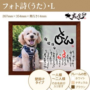 ペット 犬 フォトフレーム 記念 成長の記録 結婚祝い 出産祝い プレゼント ギフト 名入れ メッセージ フォト詩(うた)・L(フレーム:ブラウン)大蔵|e-pre