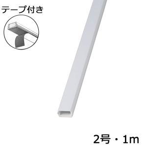 テープ付き 配線モール 白2号 1M×1本 00-4119 セール e-price