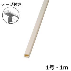 テープ付き 配線モール ミルキー1号 1M×1本 00-4121 セール e-price