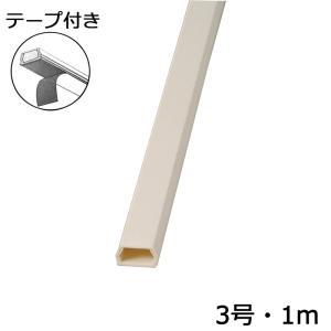 テープ付き 配線モール ミルキー3号 1M×1本 00-4123 セール e-price