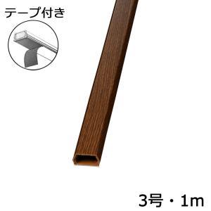 配線モール 3号 木目 チーク 1m テープ付き...の商品画像