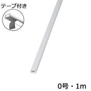 OHM テープ付き 配線モール 白0号 1M×1本 オーム電機 00-9850 e-price