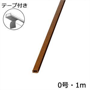 テープ付き 配線モール 木目オーク0号 1M×1本 00-9984 セール e-price