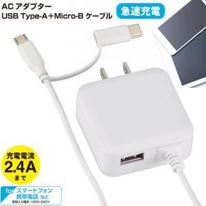 AC充電器 スマホ充電器 タブレット充電器 アンドロイド マイクロUSB/タイプC兼用ケーブル付 ●...