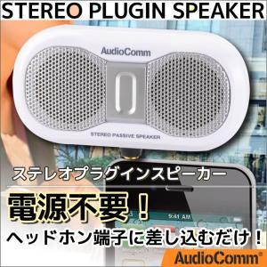 AudioComm スピーカー スマホ用スピー...の関連商品1