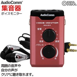 期間限定特価 送料無料 集音器 ボイスモニター AudioComm MHA-001K 03-2761 OHM オーム電機|e-price