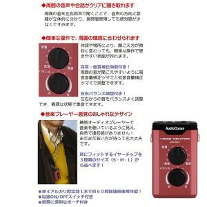 期間限定特価 送料無料 集音器 ボイスモニター AudioComm MHA-001K 03-2761 OHM オーム電機|e-price|02