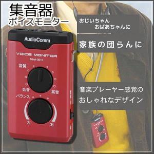 期間限定特価 送料無料 集音器 ボイスモニター AudioComm MHA-001K 03-2761 OHM オーム電機|e-price|03