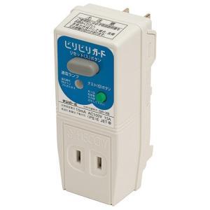 おそろしい漏電からあなたをガード ワンタッチ取り付けで電気工事不要