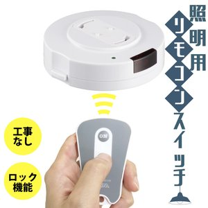 シーリングライトのスイッチをリモコンで操作 オンオフがリモコンでできる 照明器具と天井の引掛シーリン...