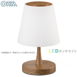 LEDタッチライト 3段階調光 電球色 OHM TT-Y20...