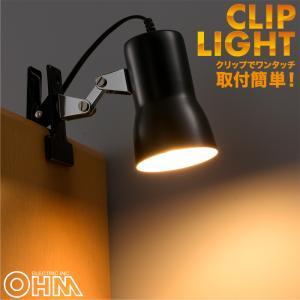 クリップライト E17 ブラック|LTC-N117AW-K 06-0831 OHM オーム電機
