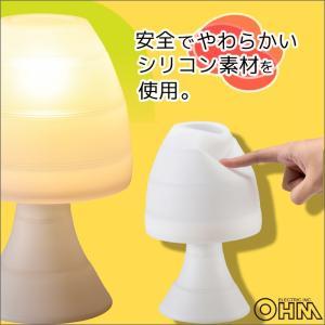 スタンドライト シリコン素材 ホワイト 電球別売  E17 ...